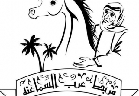 arab asamanah stud